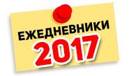 Ежедневники 2017 с логотипом на заказ в Екатеринбурге