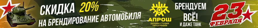 Скидка на брендирование автомобиля 20% ко Дню Защитника Отечества, формление автомобилей, оклейка пленкой, автовинил Екатеринбург