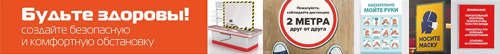 Продукция для профилактики и защиты от вирусных заболеаний: напольные наклейки и разметка, защитные экраны, памятки, объявления