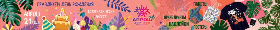 Нам в Апреле 21 год, Типография Апрош - совершеннолетие!