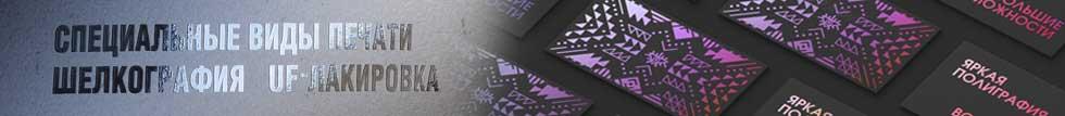 Новые виды печати, уф-шелкография, уф-лакировка, выборочный лак