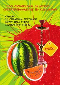КальянАрбуз1 Кальян&Арбуз