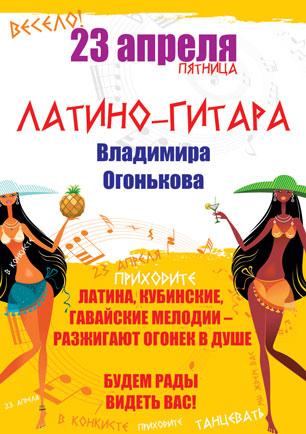 afisha latino Разработка постера